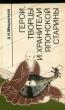 Мещеряков А.Н. Герои, творцы и хранители японской старины 1988 г.