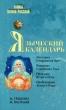 Грашина М. Языческий календарь 2010 г.