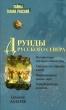 Лазарев Е. Друиды русского севера 2009 г.