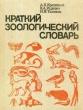 Крапивный А.П. Краткий Зоологический словарь 1982 г.
