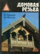 Буриков В.Г. Домовая резьба 1995 г.