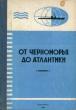 От черноморья до атлантики 1968 г.