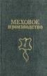 Булгаков Н.В. Меховое производство 1992 г.