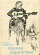 Кнебель М. Поэзия педагогики 1987 г.