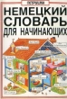 Немецкий словарь для начинающих 1998 г.