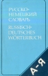 Русско-немецкий словарь 1990 г.