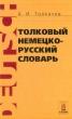 Толкачев А.И.  Толковый немецко-русский словарь 2002 г.