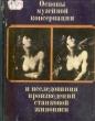Основы музейной консервации и исследования произведений станковой живописи 1976 г.  Я-397