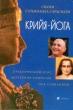 Свами Сатьянанда Сарасвати Крийя-йога 2005 г. Я-397