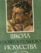 Школа изобразительного искусства выпуск 3. 1961 г. Я-397