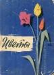 Юхимчук Д.Ф. Цветы 1964 г.