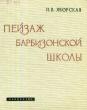 Яворская Н.В. Пейзаж барбизонской  школы 1962 г. Я-397