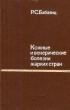 Бабаянц  Р.С. Коожные и венерические болезни жарких стран 1984 г.