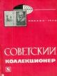 Советский коллекционер №8-1970 г.