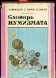 Фенглер Х. Словарь нумизмата 1993 г.