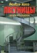 Йожеф Косо. Лестницы дизайн  и технология.