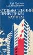 Пугачев Б.И. Отделка зданий природным камнем 1986 г.