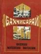 Нагаевская Е.В. Бахчисарай 1979 г.