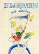 Детская энциклопедия для ленивых 1993 г.