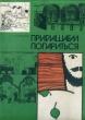 Бирюков А.А. Приглашаем попариться 1987 г.