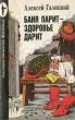 Галицкий А. Баня парит-здоровье дарит 1991 г.