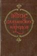 Эпос славянских народов 1959 г.