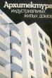 Архитектура индустриальных жилых домов 1984 г. Я-414