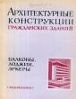 Архитектурные конструкции гражданских зданий. Балконы, лоджии, эркеры. 1979 г. Я-414