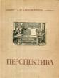 Барышников А.П. Перспективы 1955 г. Я-414