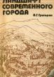 Григорян А.Г. Ландшафт современного города 1986 г. Я-414