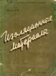 Изоляционные материалы. 1948 г. Я-414