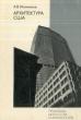 Иконников А.В. Архитектура США 1979 г. Я-414
