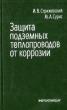Стрижевский И.В. Защита подземных теплопроводов от коррозии 1983 г.