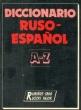Русско-испанский словарь 1992 г.