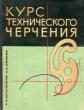 Боголюбов С.К. Курс технического черчения 1976 г.