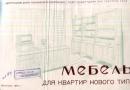 Мебель для квартир нового типа 1959 г.
