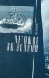 Артамонов Ю.С. Летящие по волнам 2004 г.