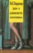 Гарднер Э.С. Дело о длинногих манекенщицах  1991 г. Я-426