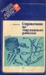 Свенссон С. Справочник по такелажным работам 1987 г.