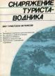 Снаряжение туриста-водника 1986 г.
