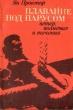 Проктор  Я.  Плавание  под  парусом 1981  г.