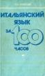 Ермакова И.В. Итальянский язык за 100 часов 1990 г.