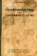 Боголепов М.А. Гальванопластика и гальваностегия. 1931 г. са-70
