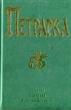 Петрарка Ф. Канцоньере моя тайна. Или книга бесед о презрении к миру. Книга писем о  делах повседневных старческие письма. 1997 г.