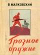 Маяковский В. Грозное оружие. 1952 г.