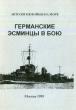 Грановский Е. Германский эсминцы в бою. 1995 г. са72