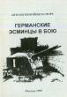 Еграновский Е. Германские эсминцы в бою. 1994 г. са72