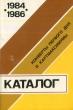 Каталог конверты первого дня и картмаксимумы. 1989 г.