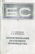 Шевченко Л. Проектирование прачечного производства. 1980 г.