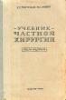 Гирголав-С.С. Учебник частной хирургии том первый 1944 г.